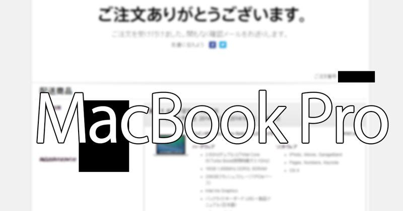 MacBookPro13インチを注文しました。