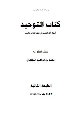 كتاب التوحيد أسماء الله الحسنى فس ضوء القرآن و السنة - محمد بن ابراهيم التويجري