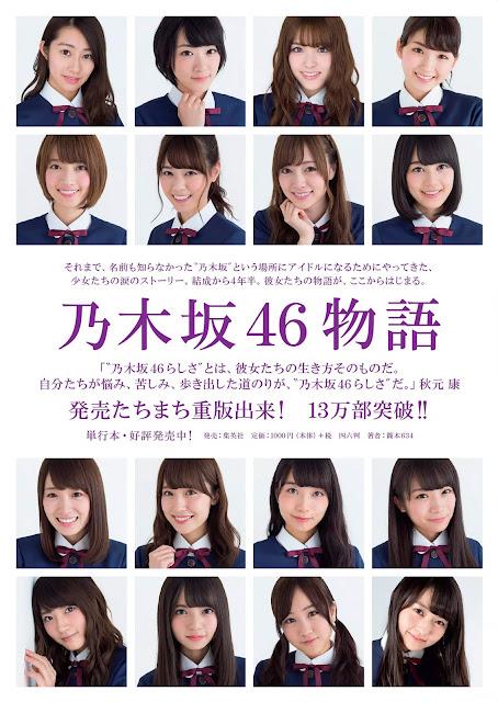 乃木坂46 Nogizaka46 Weekly Playboy 2016 No 3-4 Pictures 3
