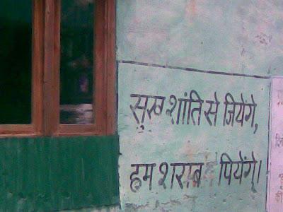 Sukh Shanti se jiyenge, Lekin Hum Daru Piyenge (Live Happy Drink Wisely)