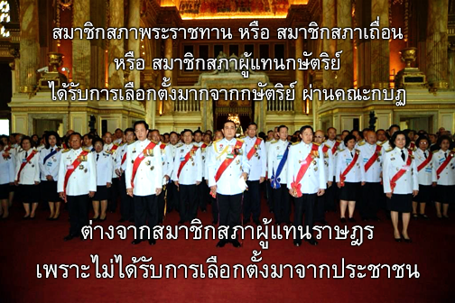 สมาชิกสภาพระราชทาน หรือ สมาชิกสภาเถื่อน หรือ สมาชิกสภาผู้แทนกษัตริย์