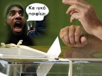 ΚΟΥΡΤΟΒΙΚ- ΚΩΝΣΤΑΝΤΙΝΟΥ-ΑΛΕΒΙΖΑΤΟΣ ΚΑΙ ΜΑΣΟΝΟΙ ΕΝΤΡΟΜΟΙ ΑΠΕΝΑΝΤΙ ΣΤΟΝ ΕΛΛΗΝΙΚΟ ΛΑΟ ΣΤΟ ΣΤΕ ...
