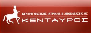 ΜΕΓΑΣ ΧΟΡΗΓΟΣ 2016-17 ΚΕΝΤΑΥΡΟΣ