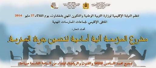 """الملتقى الإقليمي لجماعات الممارسات المهنية تحت شعار """" مشروع المؤسسة آلية ناجعة لتحسين جودة المدرسة المغربية"""" بشفشاون"""