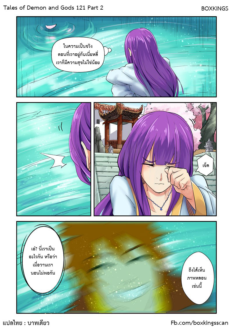 Tales of Demons and Gods-ตอนที่ 121.2