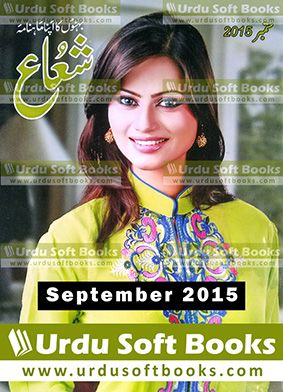Shuaa Digest September 2015