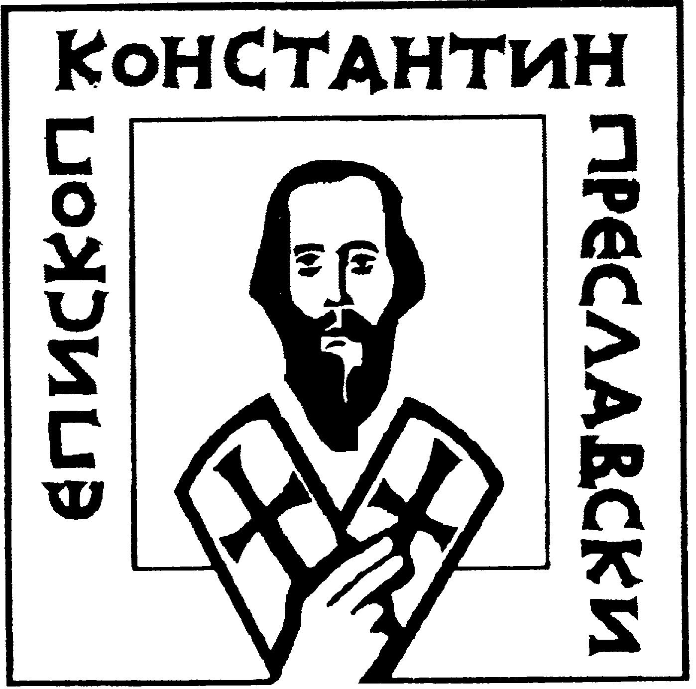 """30718_pomagalo_com_html_m6941b97b Всемирното Православие - ШУ """"Епископ Константин Преславски"""""""