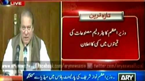 PM Nawaz Sharif announced to reduce Petroleum Products Prices