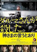 Kamisama no iu tôri (As the Gods Will) (2014)