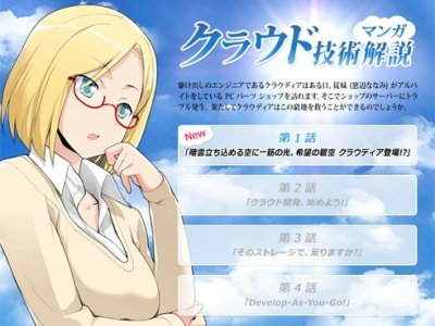 Silverlight Mascot Hikari