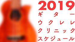 ウクレレ/ギタークリニック2019年スケジュール!