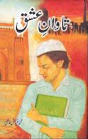 TAWAN E ISHQ BY MUHAMMAD FAYYAZ MAHI