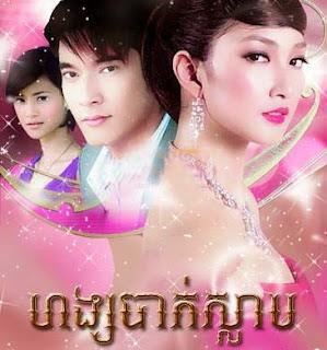 Hang Bak Slap [24 End] Thai dubbed Khmer vides