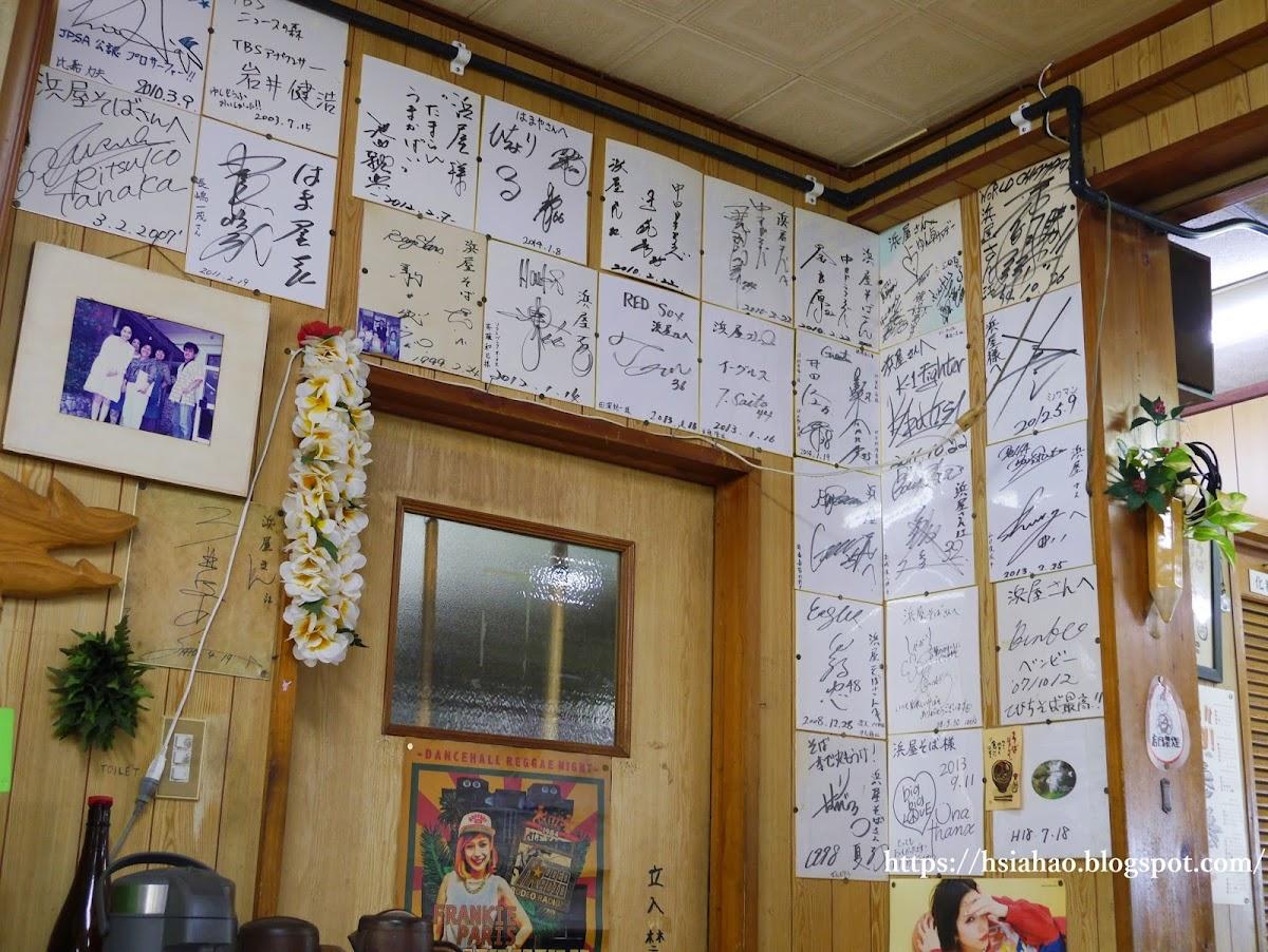 沖繩-美食-中部-必吃-浜屋そば-浜屋沖繩麵店-簽名-自由行-旅遊-Okinawa-soba-restaurant