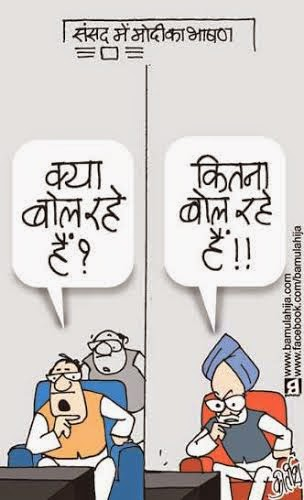 narendra modi cartoon, manmohan singh cartoon, bjp cartoon, parliament