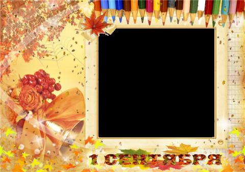 Рамка для поздравления с 1 сентября 6