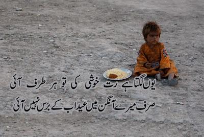 Sad-Eid-Cards-Poetry-pics