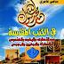محمد رسول الله في الكتب المقدسة pdf - سامي عامري