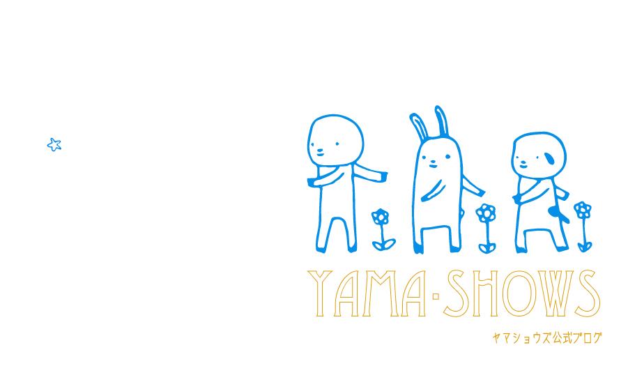 YS Web ・ヤマショウズ(YAMA-SHOWS) 公式ブログ