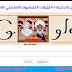 جوجل يحتفي بالذكرى 888 لميلاد الفيلسوف الامازيغي الاصل ابن رشد