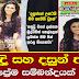Facebook reveals Shanudrie Priyasad and Dasun Madushan affair