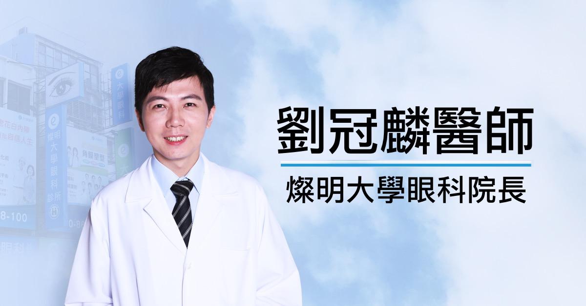 劉冠麟醫師|燦明大學眼科