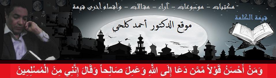 إضافات قيمة من موقع الدكتور أحمد كلحى