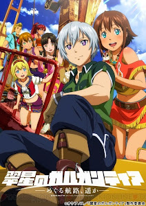 Suisei no Gargantia Meguru Kouro Haruka Episodio 1