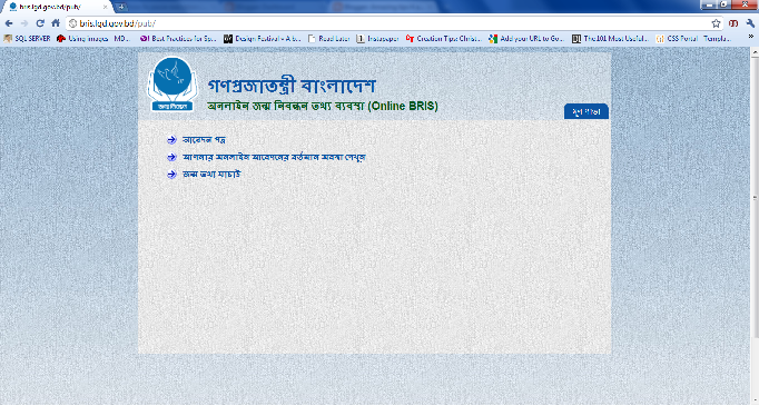 online birth registration, bangladesh: online birth registration
