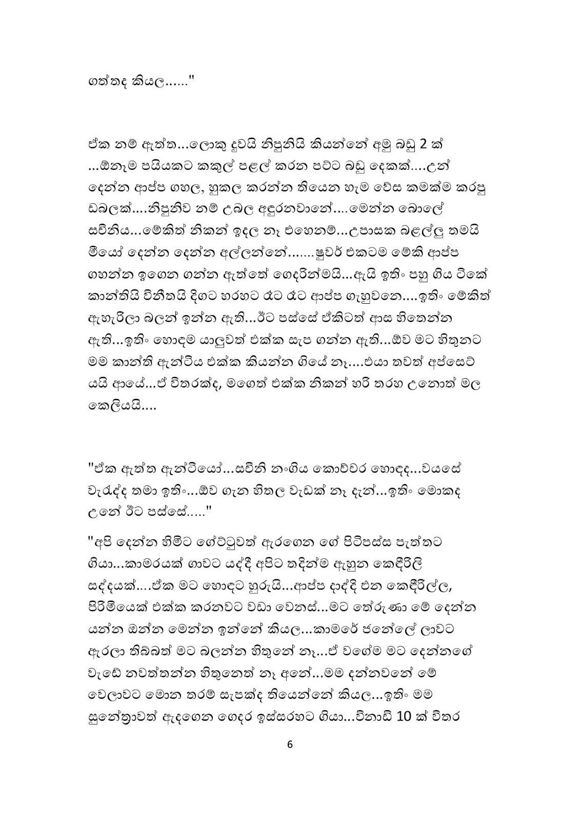 sinhala wal katha pdf free download