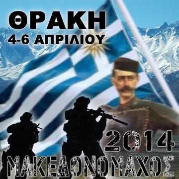 ΜΑΚΕΔΟΝΟΜΑΧΟΣ 2014