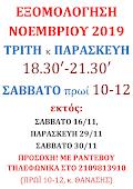 ΕΞΟΜΟΛΟΓΗΣΗ ΝΟΕΜΒΡΙΟΥ 2019