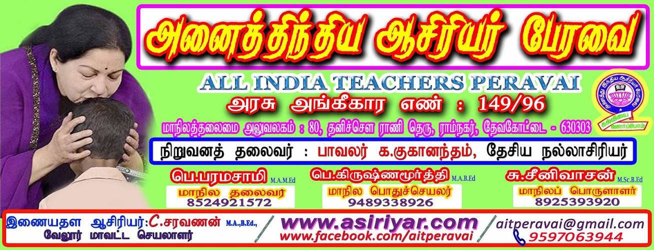 ALL INDIA TEACHERS PERAVAI அனைத்திந்திய ஆசிரியர் பேரவை ALL INDIA TEACHERS PERAVAI