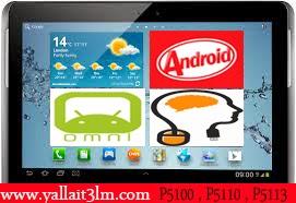 روم كيت كات لـ Samsung  Galaxy Tab 2 10.1 - P5100 , P5110 , P5113