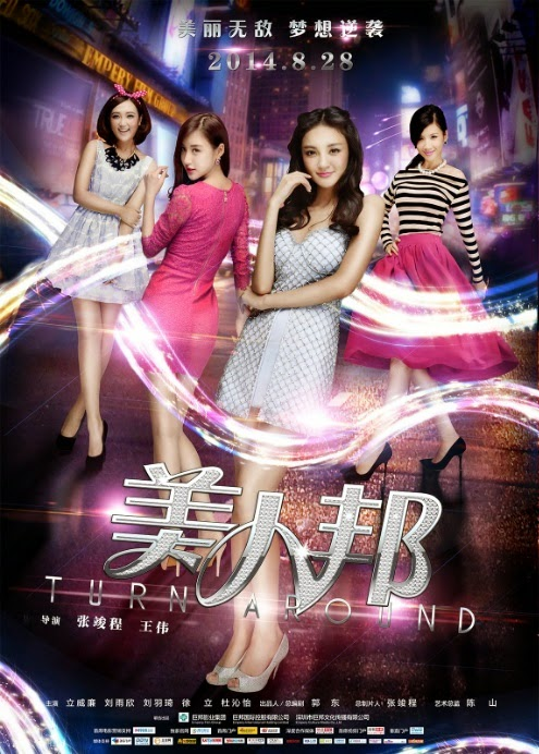 Turn Around 2014 poster
