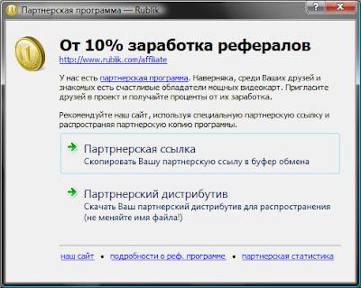 реферная партнёрская программа пассивный заработок в интернете без вложений на рублик.com
