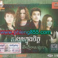 RHM VCD VOL 197