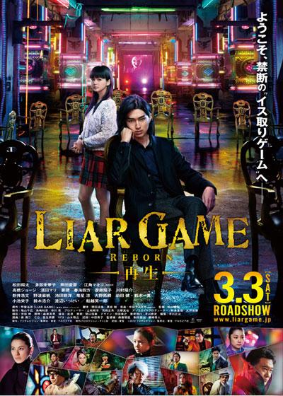 Liar Game Reborn [live Action]