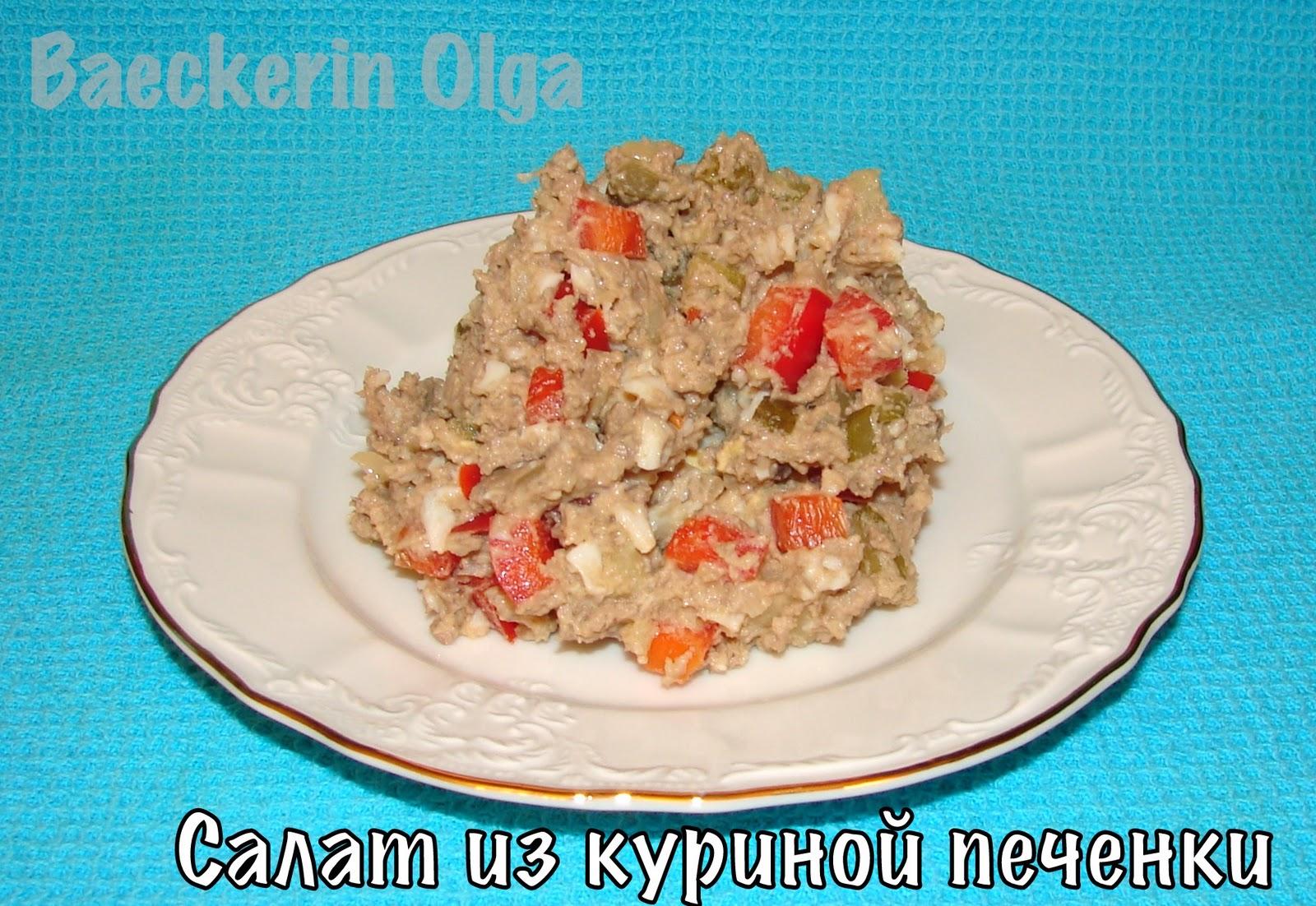 быстрый салат с куриной Салат с куриной грудкой - russianfood.com