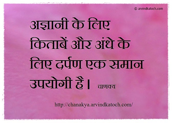 Ignorant, Blind, mirror, Books, Chanakya, Hindi, Thought, Quote