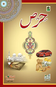 Dawat e islami books pdf free download