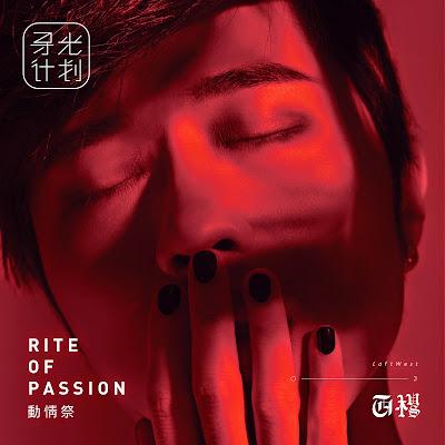 [Album] 動情祭 (Rite Of Passion) - 西樓 Loft West