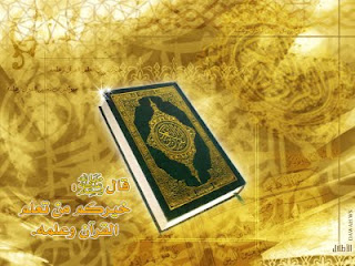 HolyQuran Wallpapers