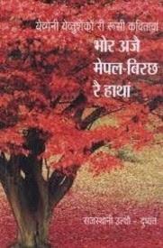 मेरी तीसरी किताब रूसी कवि येवेगनी येव्तुशेंको की कविताओं का राजस्थानी अनुवाद(  लोकायत, 2011)