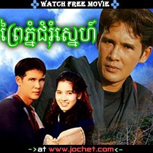 Prey Pnom Chom Rom Sne-[25Ep End]