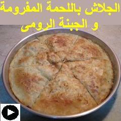 فيديو الجلاش باللحمة المفرومة و الجبنة الرومى المبشورة على طريقتنا الخاصة