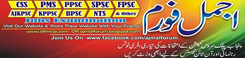 PPSC MCQs Past Papers,SPSC FPSC CSS PMS Past Papers