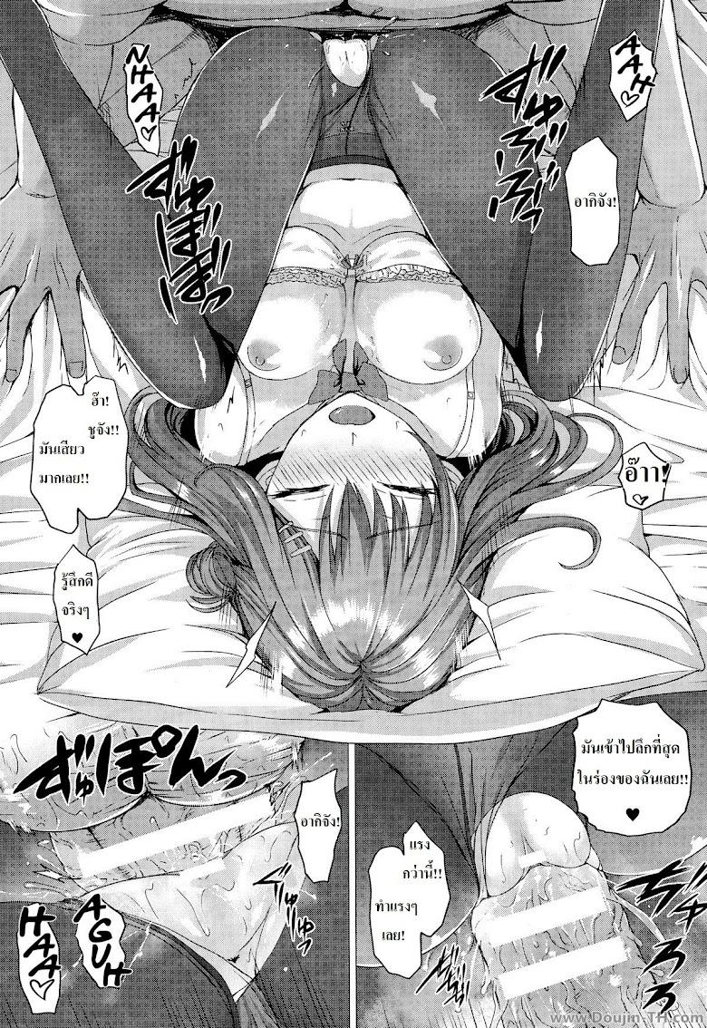 โฉมงามกับอสูร - หน้า 13