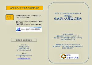 NPO生きがい大阪のパンフレット
