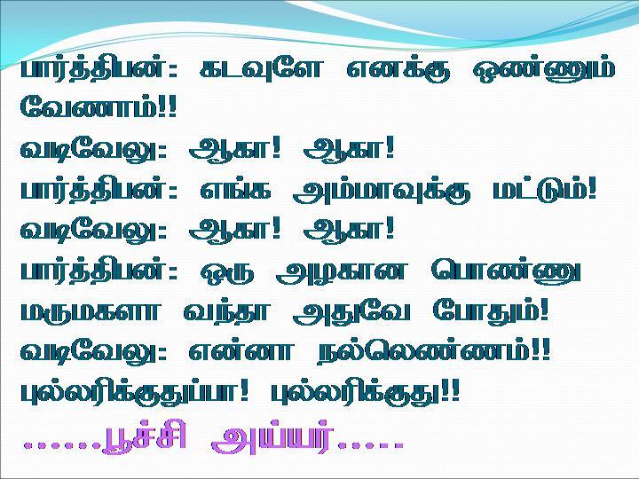 Tamil Sex Stories Tamil Sex Story Tamil Kamakathaikal